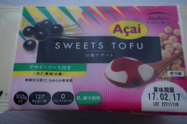 スイーツ豆腐 アサイー