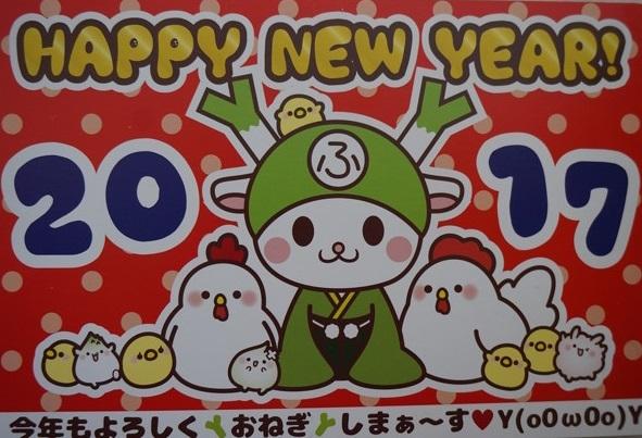 ふっかちゃん2017