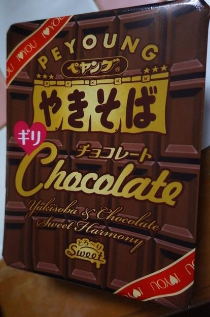 ペヤングやきそば ギリチョコレート