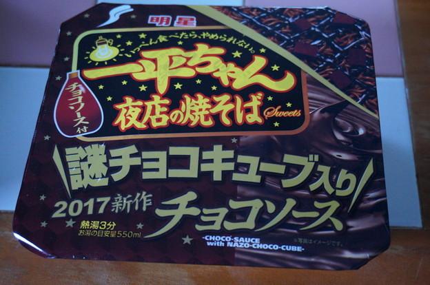 一平ちゃん夜店の焼きそば謎チョコキューブ入りチョコソース