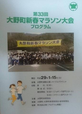 2017新春マラソン