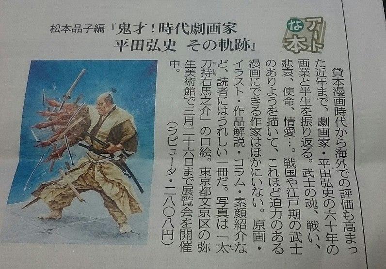 平田弘史先生 中日新聞2017 01 22