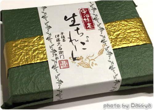 バレンタインはテレビでも紹介される伊藤久右衛門の抹茶生チョコ