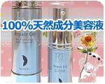 リペアジェル 化粧水現品付き豪華トライアル
