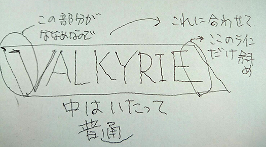 VALKYRIEロゴ_疾走感の形を変更(案)
