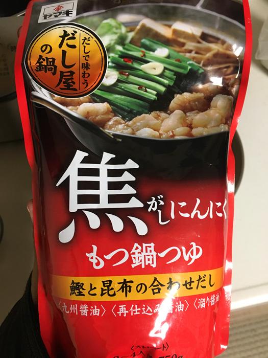 焦がしにんにくのもつ鍋つゆ(ヤマキ)_パッケージ