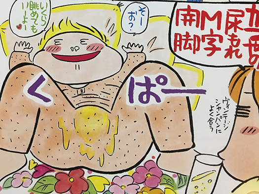 高須院長は尿もれかっちゃん