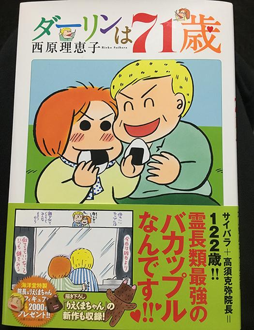 西原理恵子(高須院長)_ダーリンは71歳(本)表紙