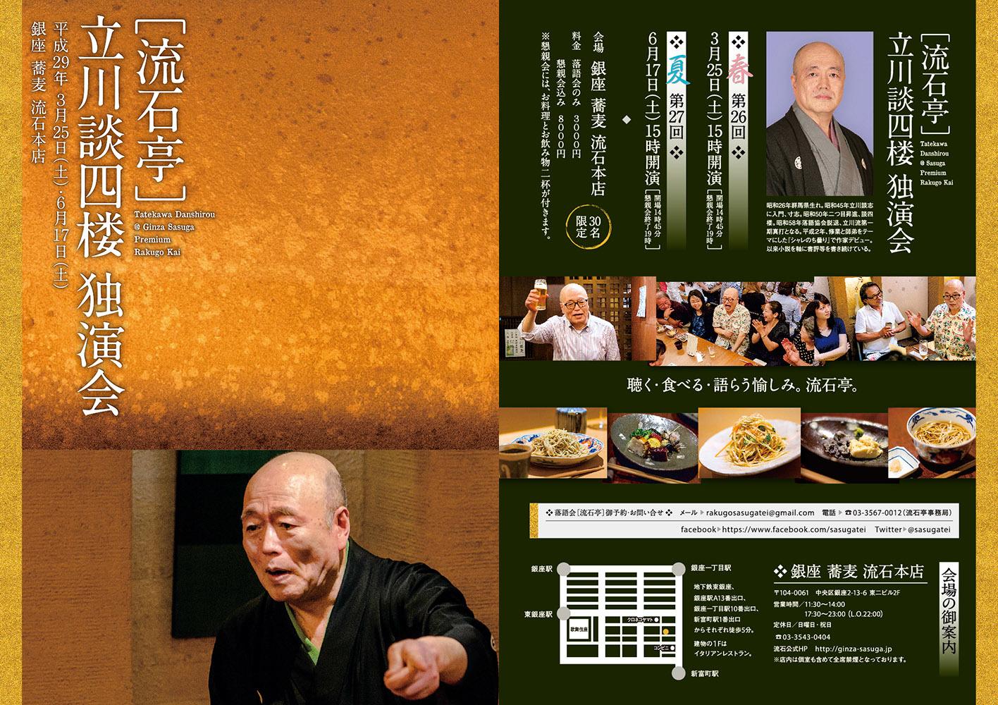 sasugatei_2017a_3.jpg