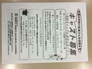 中国学園の生徒募集