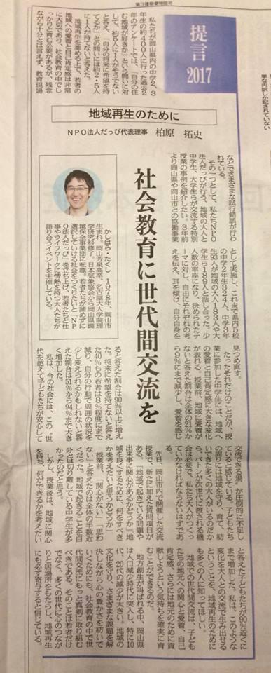 2017年2月5日(山陽新聞提言2017)