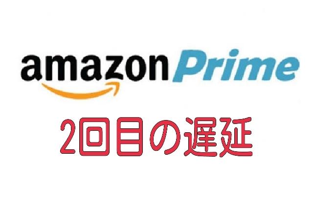 2回目!Amazonプライム会員で指定日に届かない