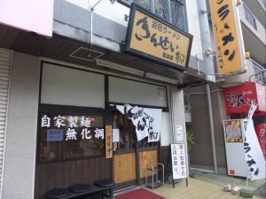 彩色ラーメン きんせい夢風002