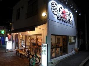 鶏らーめん awaodori001