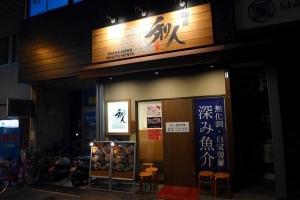 麺屋 和人002
