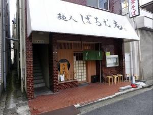 麺人 ばろむ庵001