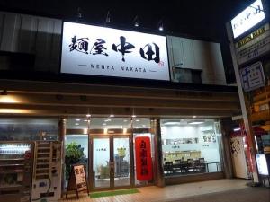 麺屋 中田001