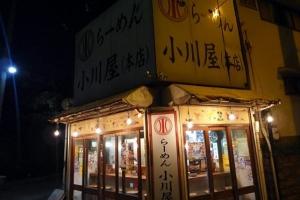 らーめん 小川家 本店001