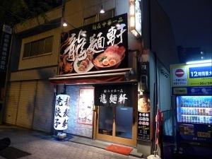 龍麺軒001