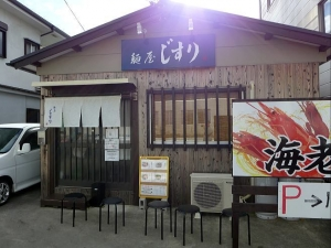 麺屋 じすり001