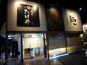 たけ井 R1号店002