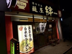 麺屋 絆 北野田店001