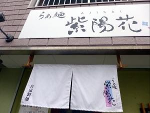 らぁ麺 紫陽花001