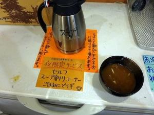 自己流ラーメン 綿麺@85つけ麺(並) その13 4