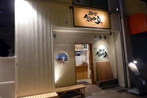 麺処 飯田家001