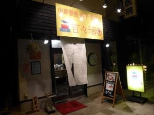 中華蕎麦餃子専門店 百々福001