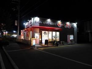 はじめ製麺所 壱001