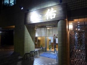 麺や 佑001