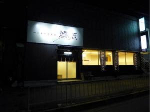 麺麓menroku002