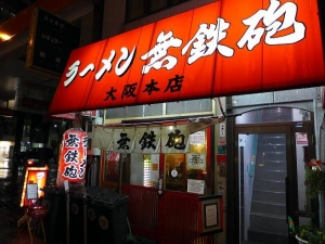 無鉄砲 大阪店005