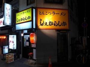 しぇからしか 仁川本店003