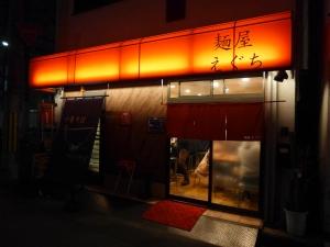 麺屋 えぐち001
