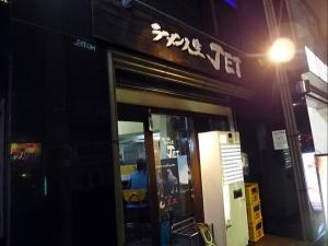 ラーメン人生 JET001