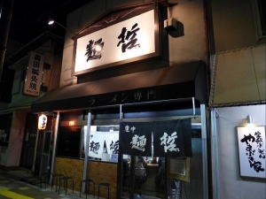 豊中 麺哲003