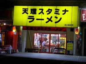 天理スタミナラーメン 藤井寺店001