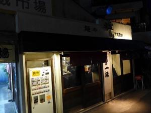 麺や輝 淡路店001
