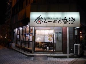 らーめん香澄 阿波座本店002