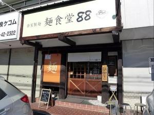 麺食堂 88003