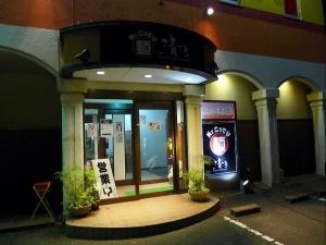 Mr.こってり麺 清乃001