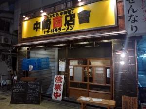 麬にかけろ 中崎一丁 中崎商店會 1-6-18号ラーメン001