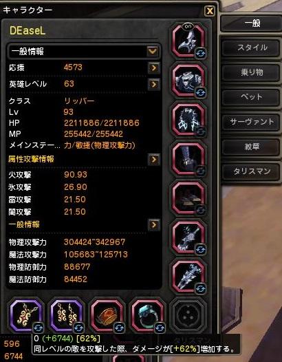 リッパー火力1300