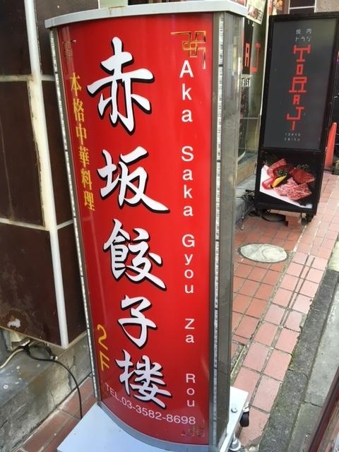 赤坂餃子楼3