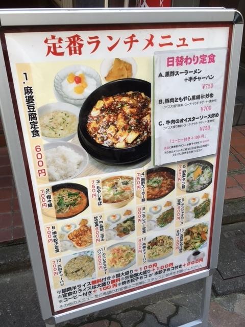 赤坂餃子楼4