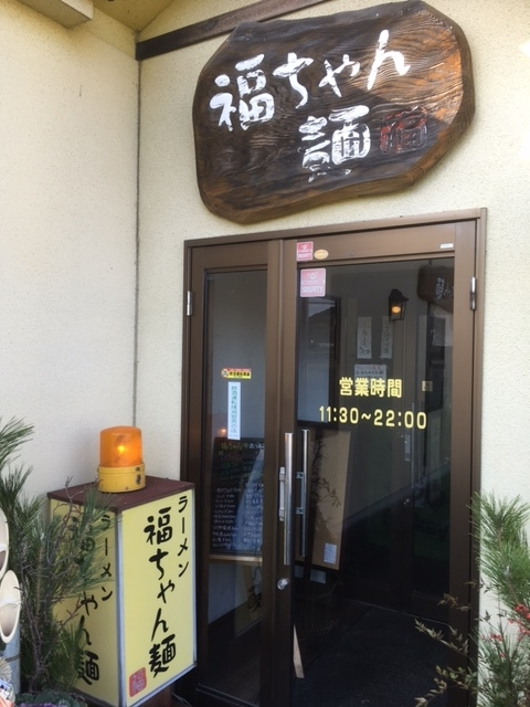 福ちゃん麺1