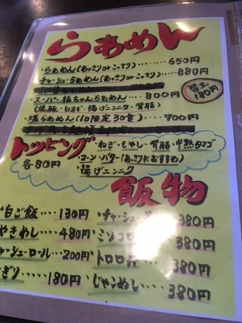福ちゃん麺2