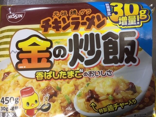 金の炒飯1